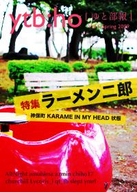 http://yutobu.ymrl.net/vol6/cover_ytb.png