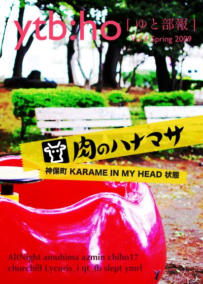 http://yutobu.ymrl.net/vol6/midcover_hanamasa.png
